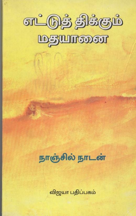 நாஞ்சில்நாடன் புத்தகங்கள் (3/6)