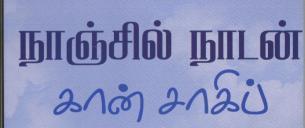கான் சாகிப்