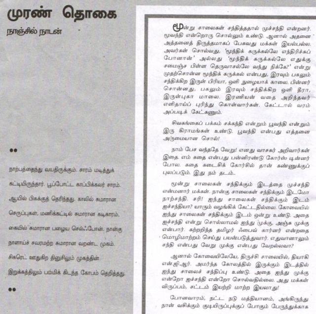 muranthokai1