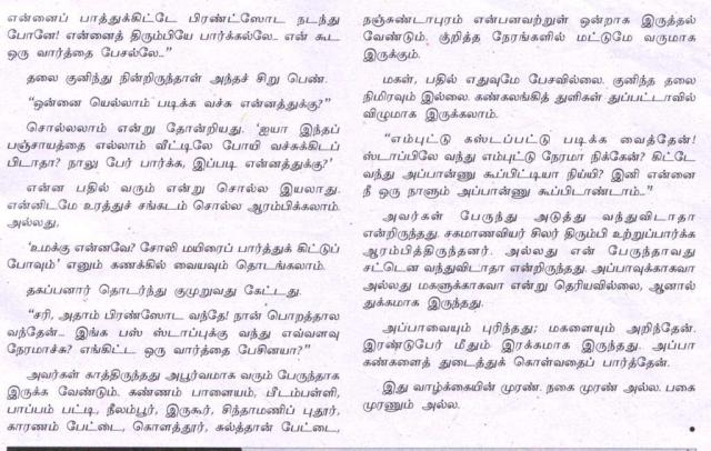 muranthokai5