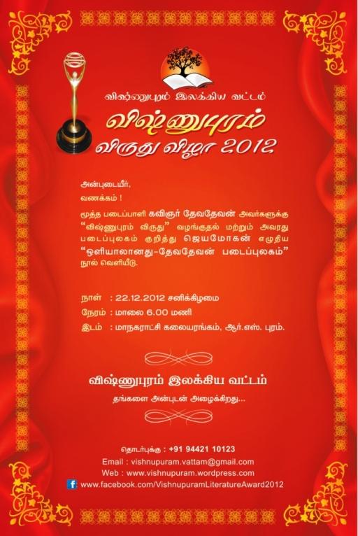 Vishnupuram-Ilakiya-Vattam-2012-invi-21