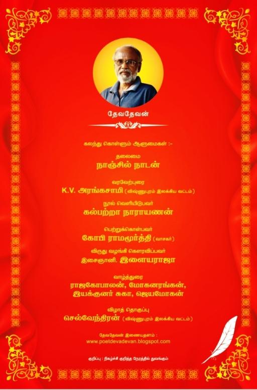 Vishnupuram-Ilakiya-Vattam-2012-invi-22