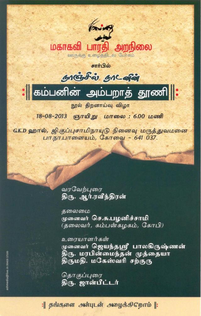 Nanjil Nadanin Kambanin Ambharath Thooni