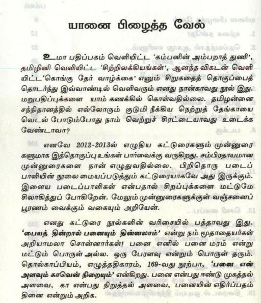 யானை பிழைத்த வேல்1