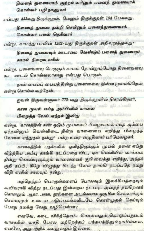 யானை பிழைத்த வேல்2