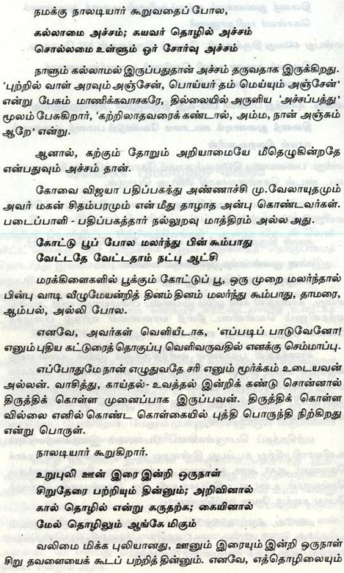 யானை பிழைத்த வேல்3