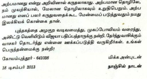 யானை பிழைத்த வேல்4