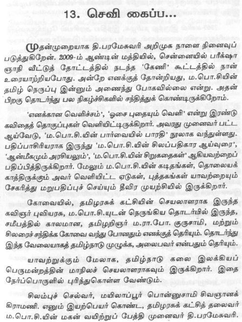 திபரமேஸ்வரி1