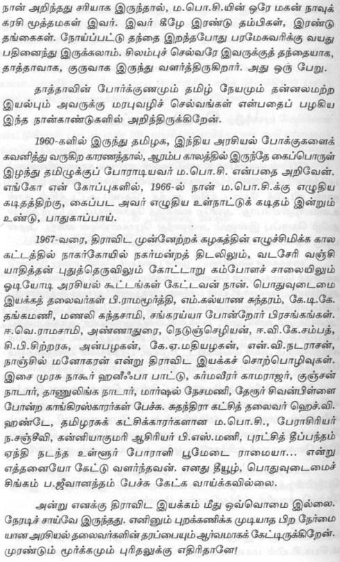 திபரமேஸ்வரி2