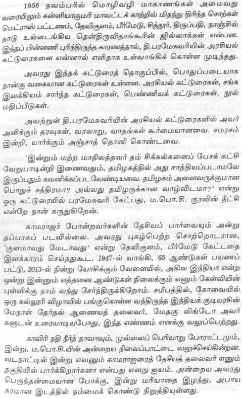 திபரமேஸ்வரி3