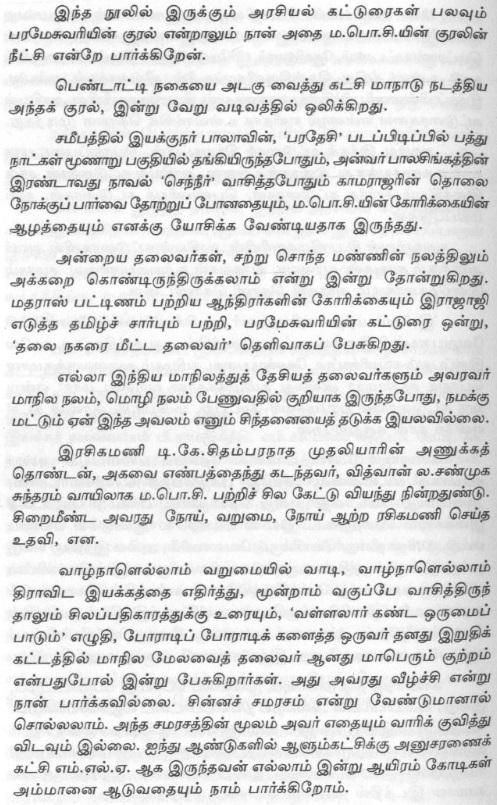 திபரமேஸ்வரி4