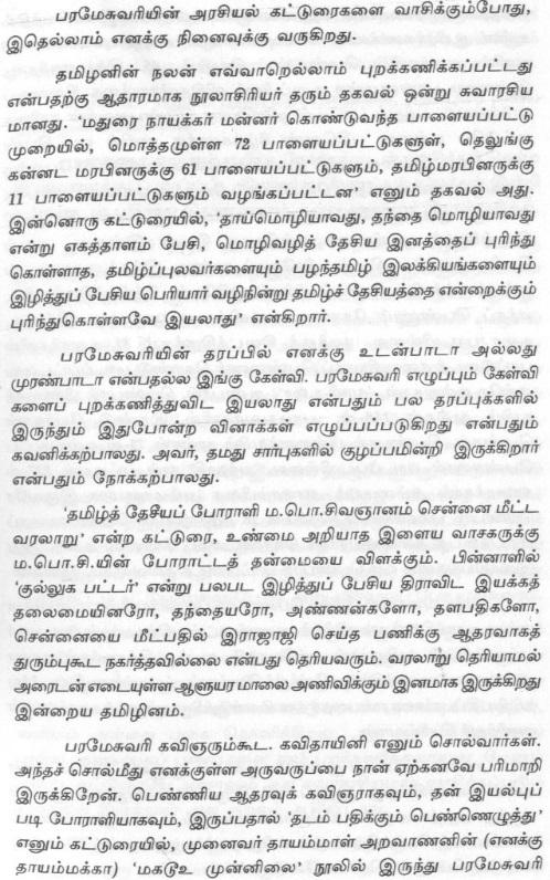 திபரமேஸ்வரி5