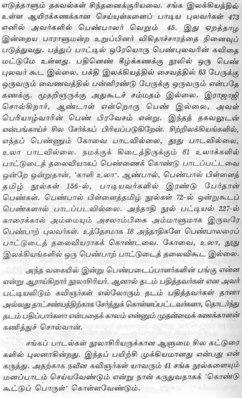 திபரமேஸ்வரி6