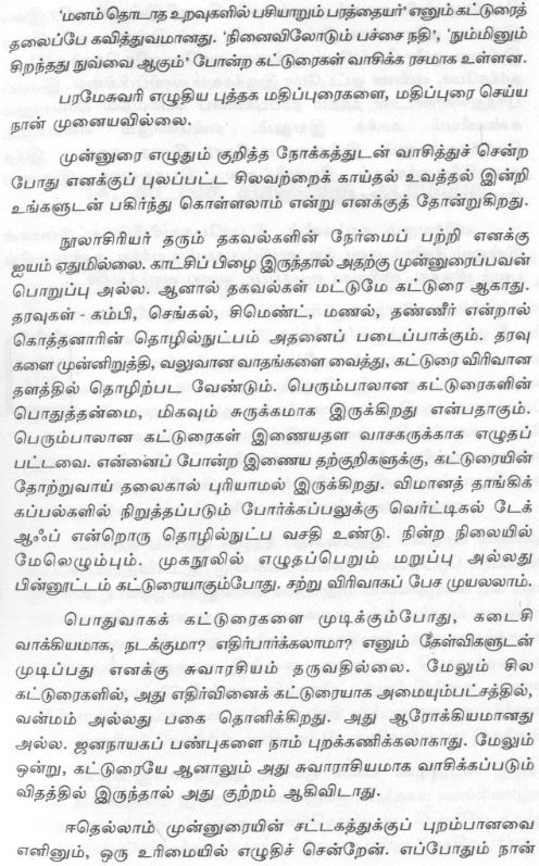 திபரமேஸ்வரி7