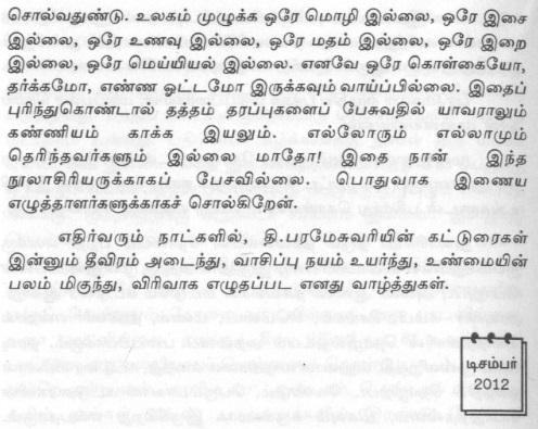 திபரமேஸ்வரி8