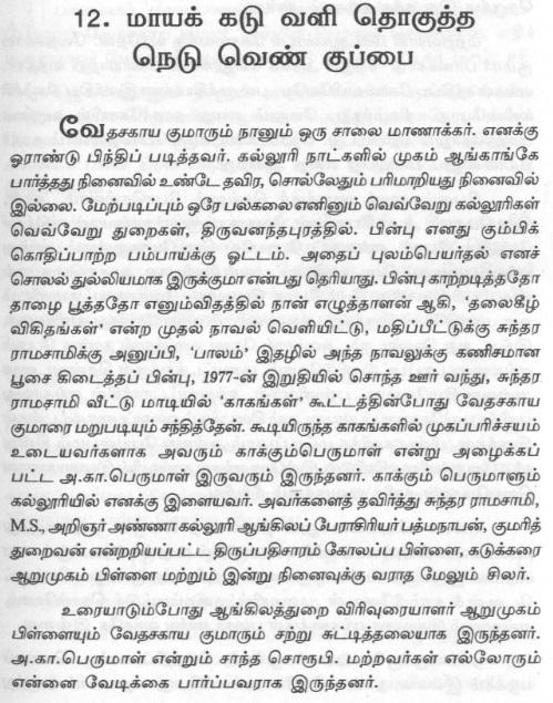 வேதசகாயகுமார்1
