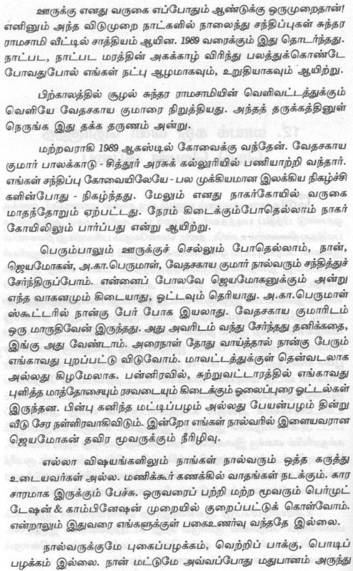 வேதசகாயகுமார்2
