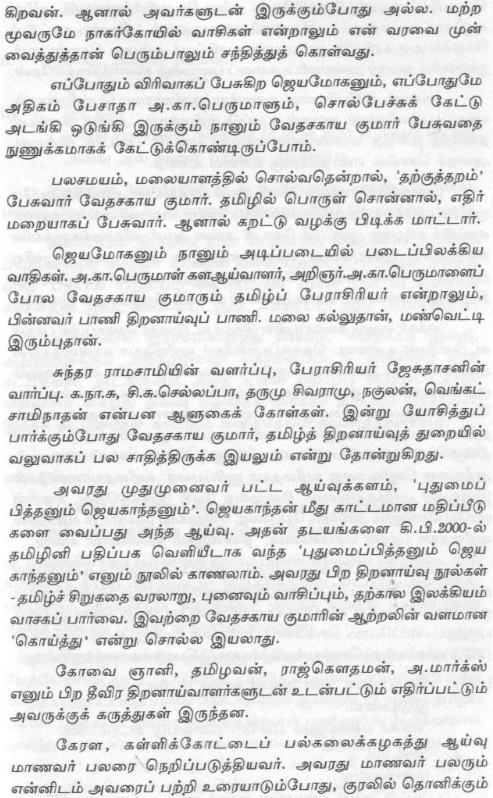 வேதசகாயகுமார்3