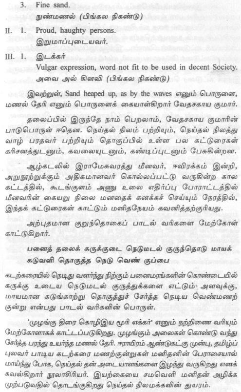 வேதசகாயகுமார்5