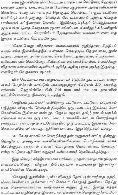 வேதசகாயகுமார்6