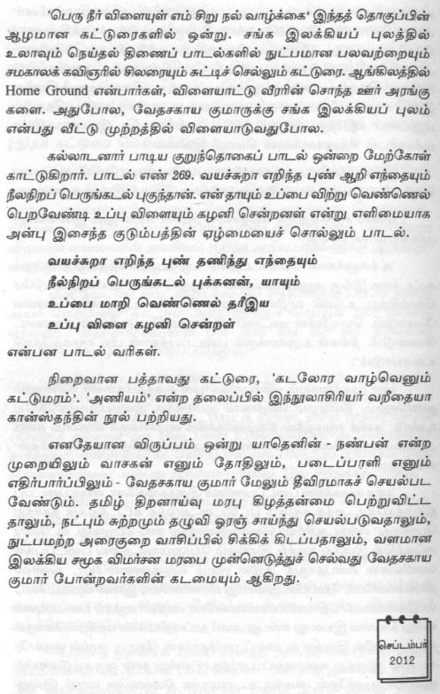 வேதசகாயகுமார்8