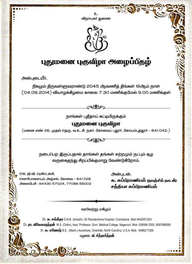 nanjl nadan house - invitation - 2