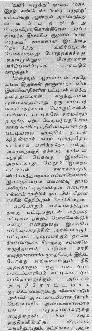 nanjil kadithankal1