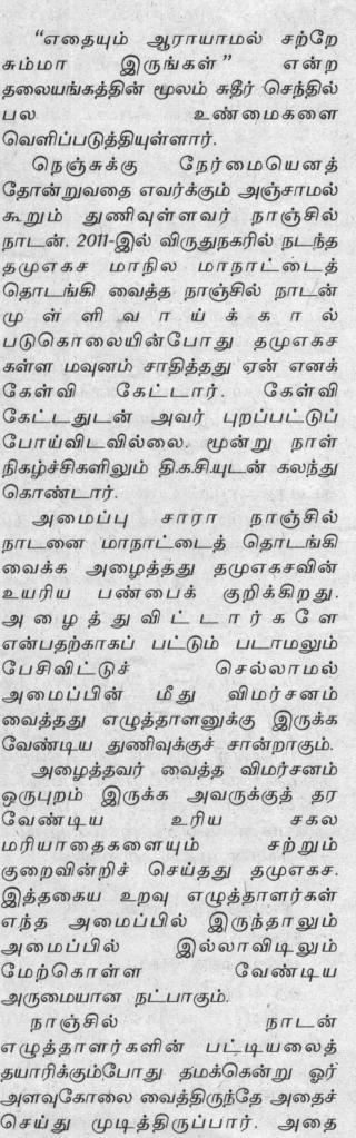 nanjil kadithankal3