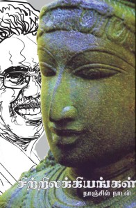 sitrilakkiyam