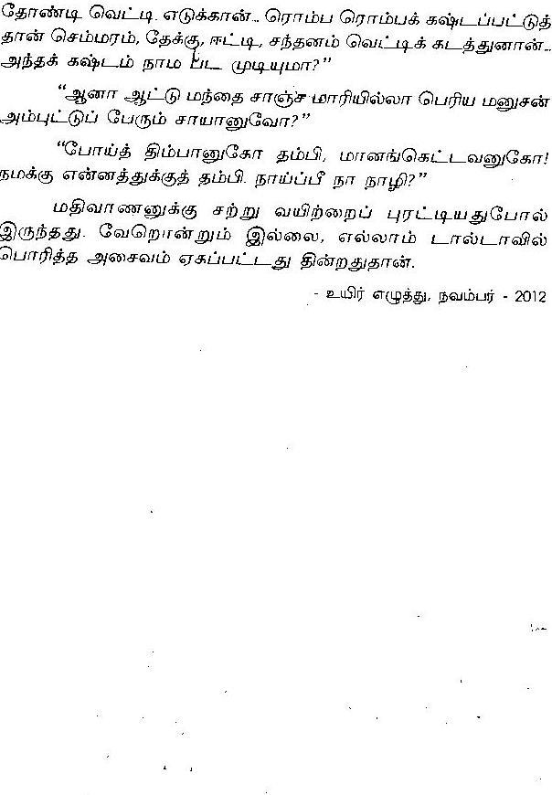 yanai laeththi 11