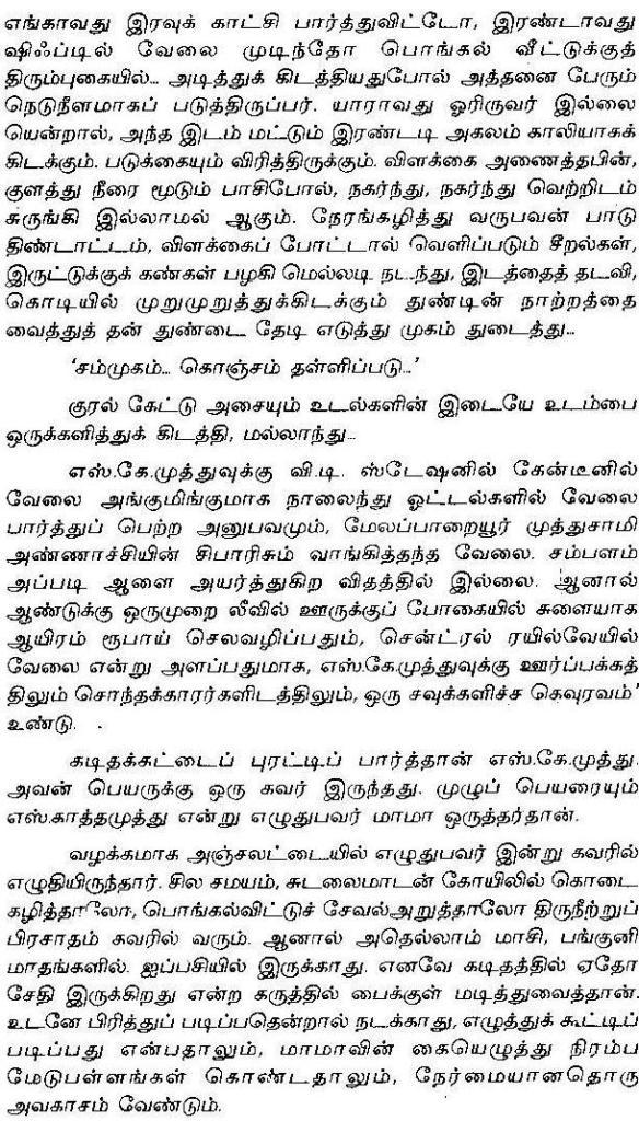 vaddaththodu varum vasantham 1 002