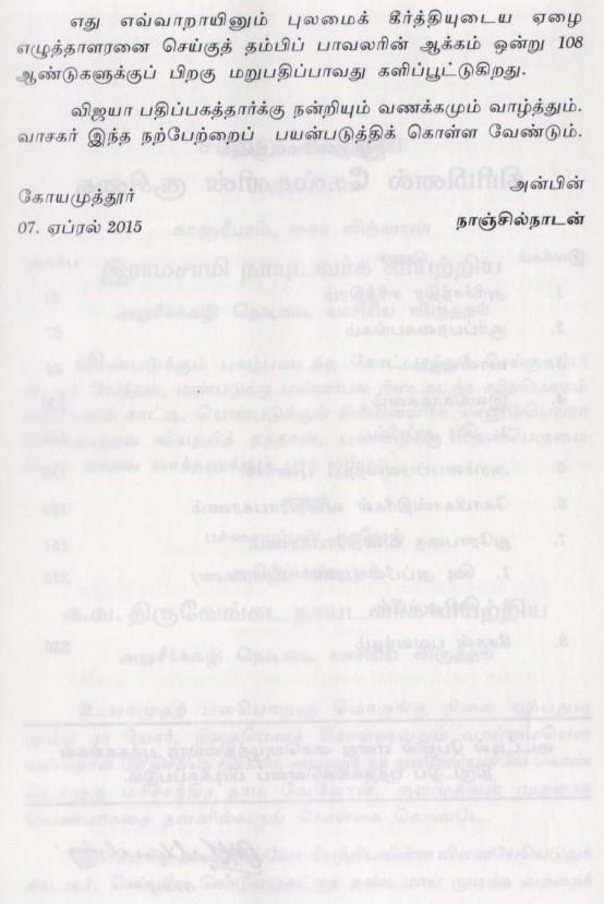 சதாவதானி10