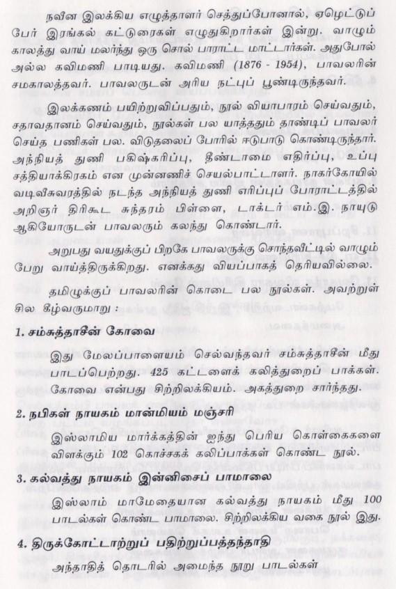 சதாவதானி4