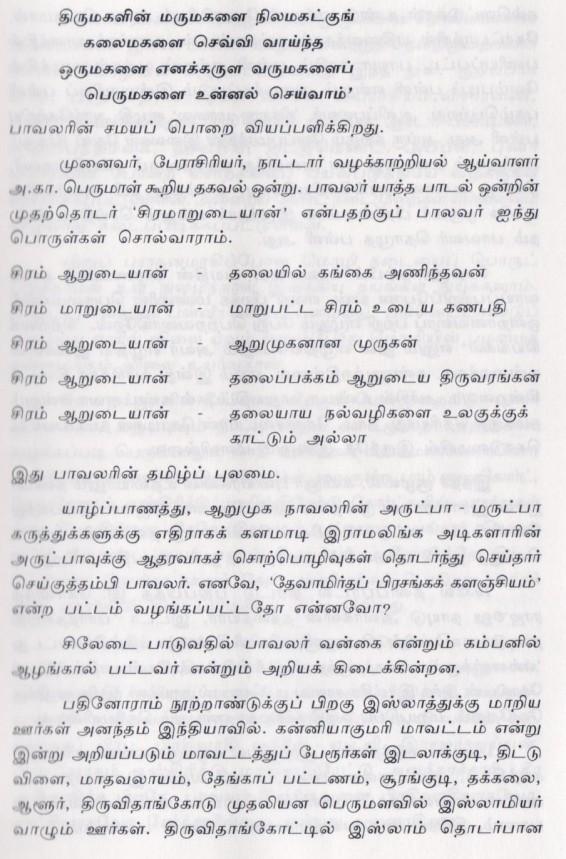 சதாவதானி6