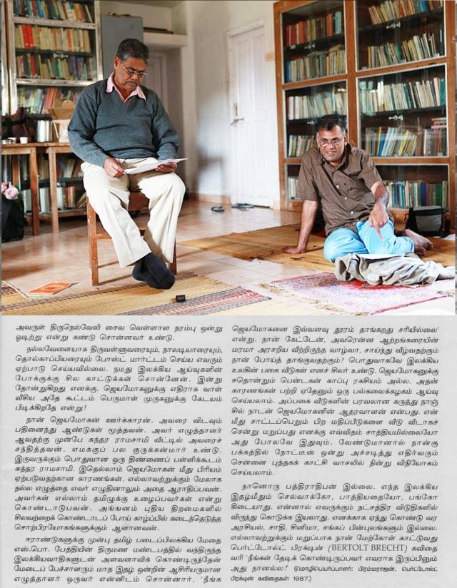 jeyamohan (2)
