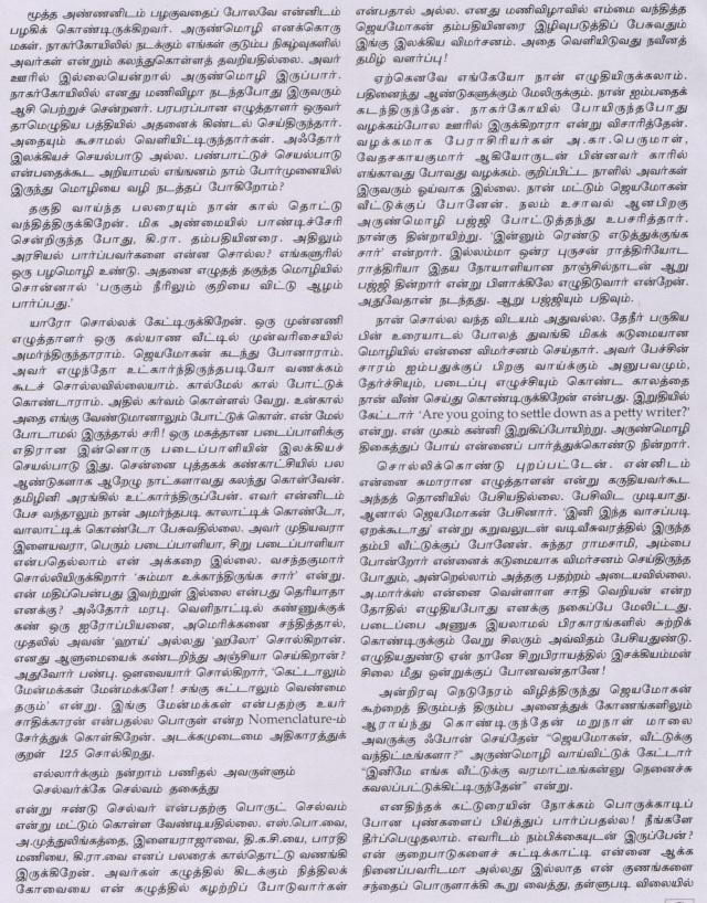 jeyamohan (4)