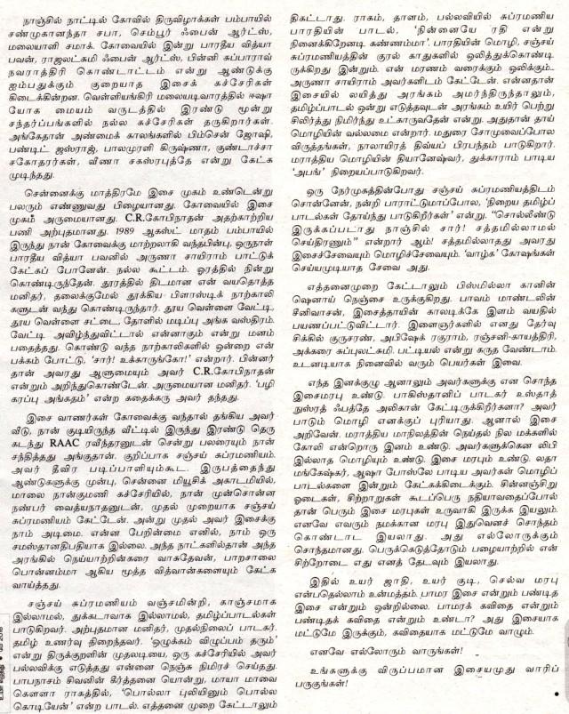 yeththisai senralum (7)
